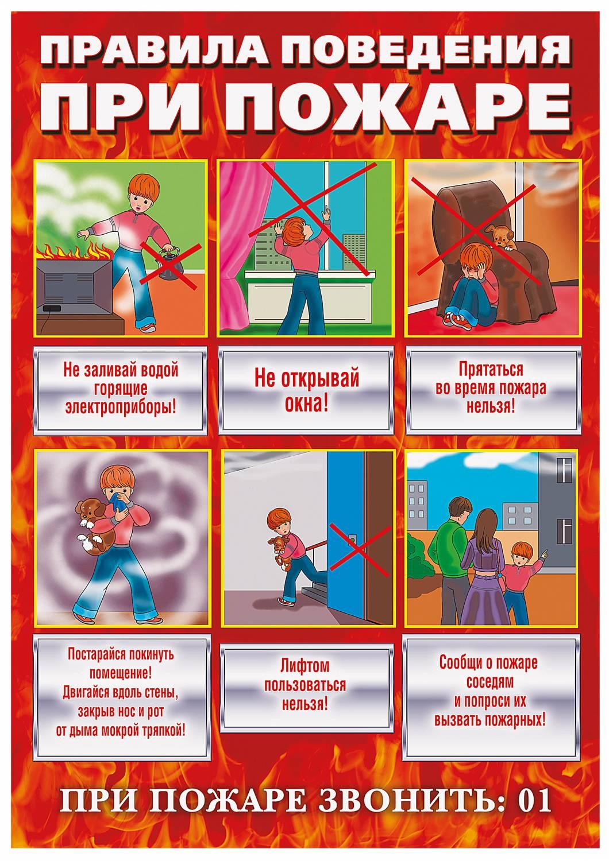 Картинки по запросу пожарная безопасность школа